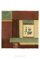 "Chinese Scroll In Red I by Jillian Jeffrey - 13"" x 19"""