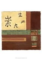 """Chinese Scroll In Red III by Jillian Jeffrey - 13"""" x 19"""""""