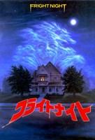 """Fright Night - Asian - 11"""" x 17"""""""