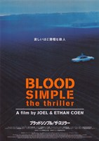 "Blood Simple Joel and Ethan Coen - 11"" x 17"""