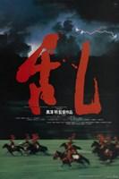 """Ran Tatsuya Nakadai - 11"""" x 17"""""""