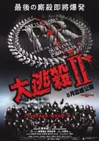 "Battle Royale II Movie - 11"" x 17"""