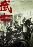 """Musa - Warrior Princess Movie - 11"""" x 17"""""""