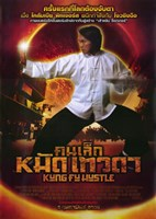 Kung Fu Hustle Karate Fine Art Print