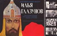 """Ilya Glazunov - 17"""" x 11"""""""