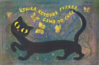 """Cat Walked by Itself - 17"""" x 11"""""""