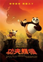 Kung Fu Panda Training Fine Art Print