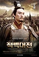 "Red Cliff Sun Quan Chang Chen - 11"" x 17"" - $15.49"