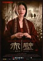 """Red Cliff Xiao Qiao - 11"""" x 17"""" - $15.49"""