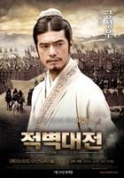 """Red Cliff Takeshi Kaneshiro Zhuge Liang - 11"""" x 17"""" - $15.49"""
