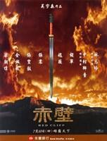 """Red Cliff Samurai Sword - 11"""" x 17"""" - $15.49"""