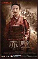"""Red Cliff Zao Wei Sun Shangxiang - 11"""" x 17"""" - $15.49"""