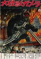 """The Giant Monster Gamera - 11"""" x 17"""" - $15.49"""