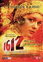 """1612: Khroniki smutnogo vremeni - woman, 1612 - 11"""" x 17"""""""