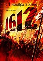 """1612: Khroniki smutnogo vremeni - army, 1612 - 11"""" x 17"""""""
