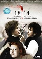 "1814, 1814 - 11"" x 17"""