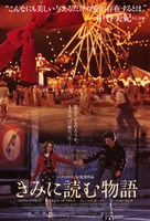 The Notebook Carnival Chinese Fine Art Print