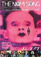 "The Nomi Song - face - 11"" x 17"" - $15.49"