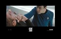 Star Trek XI - style W Fine Art Print