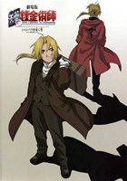Fullmetal Alchemist 2 Wall Poster