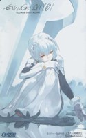 """Evangelion: 1.0 You Are (Not) Alone - 11"""" x 17"""", FulcrumGallery.com brand"""