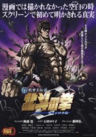 """Fist of the North Star: The Legend of Kenshiro - 11"""" x 17"""", FulcrumGallery.com brand"""
