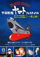 Star Blazers (Japanese) Wall Poster