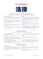 Equal Opportunity Employment Chinese Version 2012 - various sizes