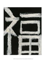 "Good Fortune by Renee Stramel - 10"" x 13"""