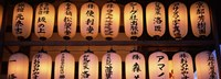 "Paper lanterns lit up in a row, Kodai-ji, Higashiyama Ward, Kyoto City, Kyoto Prefecture, Honshu, Kinki Region, Japan by Panoramic Images - 27"" x 9"", FulcrumGallery.com brand"