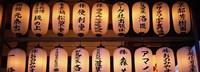 Paper lanterns lit up in a row, Kodai-ji, Higashiyama Ward, Kyoto City, Kyoto Prefecture, Honshu, Kinki Region, Japan Fine Art Print