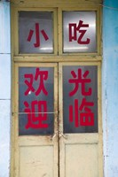 Chinese text on the door of a house, Dashilar District, Beijing, China by Panoramic Images - various sizes