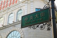 Low angle view of a street name sign, Zhongyang Dajie, Daoliqu Russian Heritage Area, Harbin, Heilungkiang Province, China by Panoramic Images - various sizes