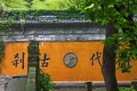 Screen wall at the entrance to Guoqing Buddhist Temple, Tiantai Mountain, Zhejiang Province, China by Keren Su - various sizes