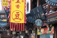 Starbucks in City God Temple at Yuyuang Bazaar, Shanghai, China Fine Art Print