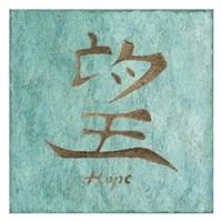 """Hope in Mocha by Kristin Emery - 13"""" x 13"""""""