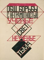 Poster Design For The Struggle Against Illiteracy, 1924 Fine Art Print