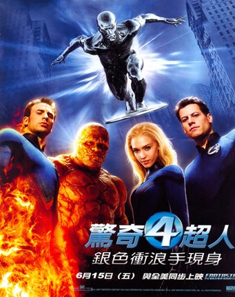 Framed Fantastic Four: Rise of the Silver Surfer Movie Poster Chinese Print